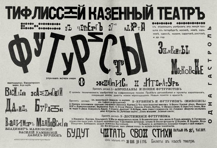 Tiflisskaya-afisha-gastrolnoi-poezdki-futuristov.-1914-1